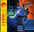 画像1: OST/太陽の牙ダグラム・BGM集(Star Child/LP) (1)