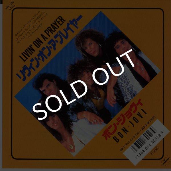 画像1: Bon Jovi/Livin' On A Prayer(Mercury/45s) (1)