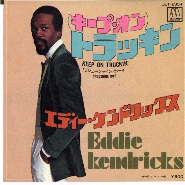 画像1: Eddie Kendricks/Keep On Truckin'(Motown/45s) (1)