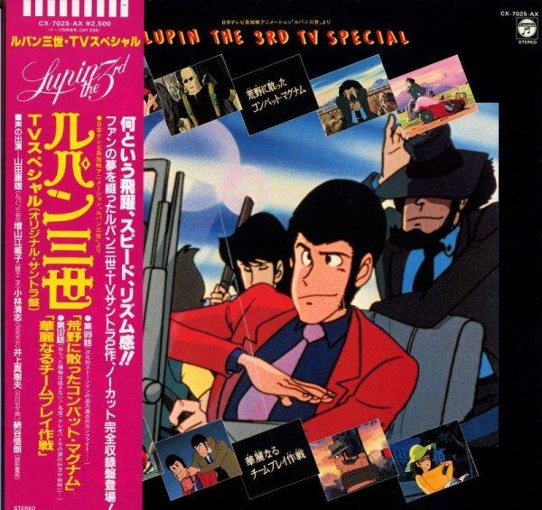 画像1: OST (大野雄二) / ルパン三世/TVスペシャル/(Columbia/LP) (1)
