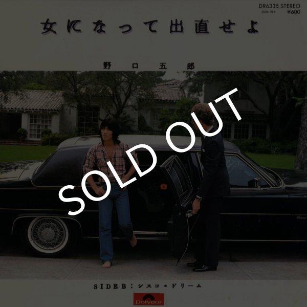 画像1: 野口五郎/女になって出直せよ(Polydor/45s) (1)