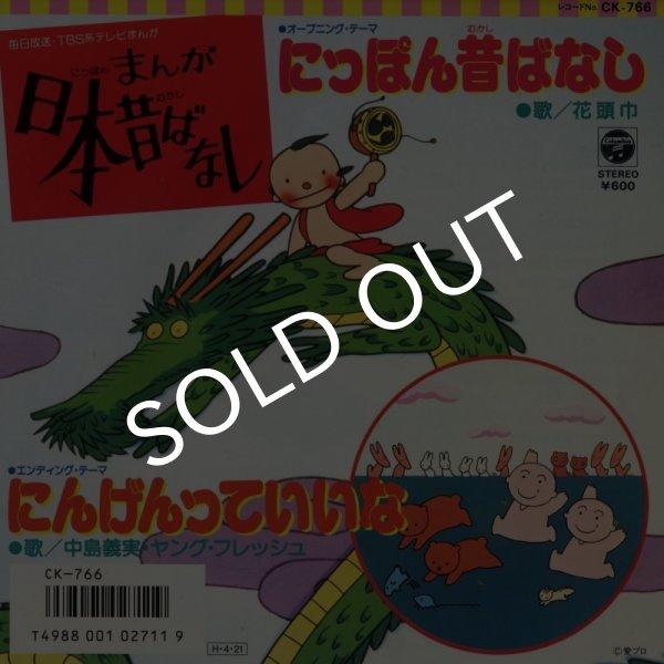 画像1: OST / まんが日本昔ばなし(Columbia/45s) (1)