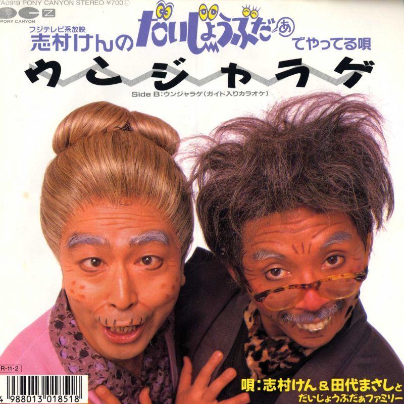 OST / (志村けんのだいじょうぶだぁ) / ウンジャラゲ / 志村けん&田代まさし(Pony Canyon/45s)